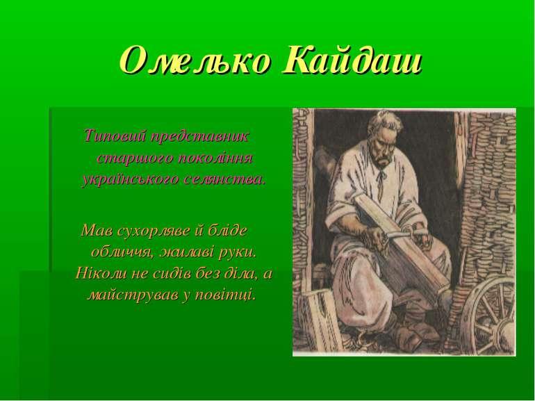 Омелько Кайдаш Типовий представник старшого покоління українського селянства....