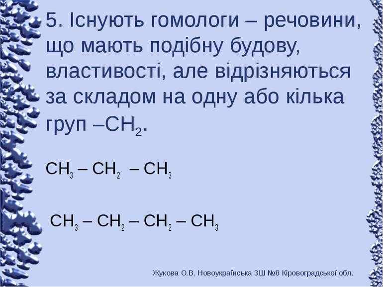 5. Існують гомологи – речовини, що мають подібну будову, властивості, але від...