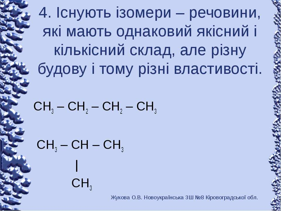 4. Існують ізомери – речовини, які мають однаковий якісний і кількісний склад...