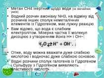 Метан СН4 інертний щодо води (за звичайних умов). Водний розчин амоніаку NН3,...