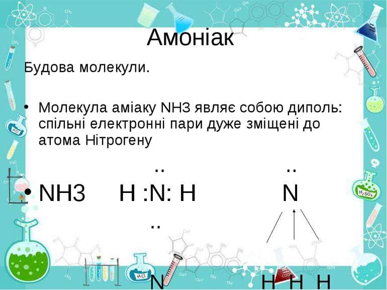 Амоніак Будова молекули. Молекула аміаку NH3 являє собою диполь: спільні елек...