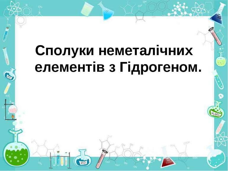 Сполуки неметалічних елементів з Гідрогеном.