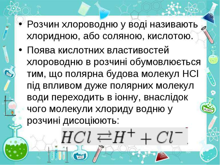 Розчин хлороводню у воді називають хлоридною, або соляною, кислотою. Поява ки...