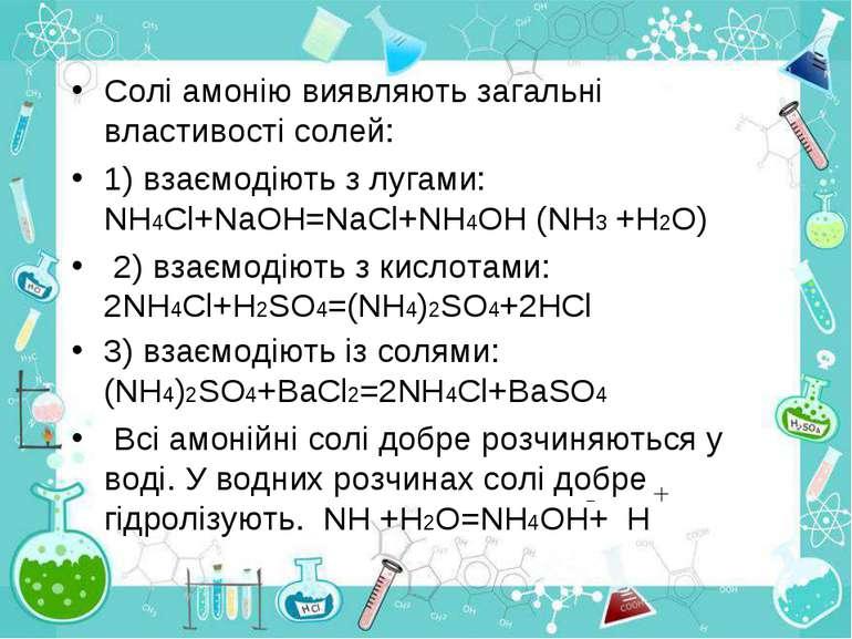 Солі амонію виявляють загальні властивості солей: 1) взаємодіють з лугами: NH...