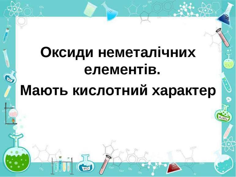 Оксиди неметалічних елементів. Мають кислотний характер