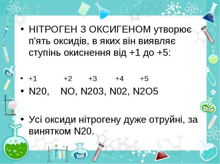 НІТРОГЕН З ОКСИГЕНОМ утворює п'ять оксидів, в яких він виявляє ступінь окисне...