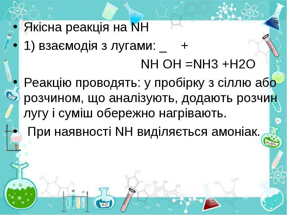 Якісна реакція на NH 1) взаємодія з лугами: _ + NH ОН =NH3 +H2O Реакцію прово...