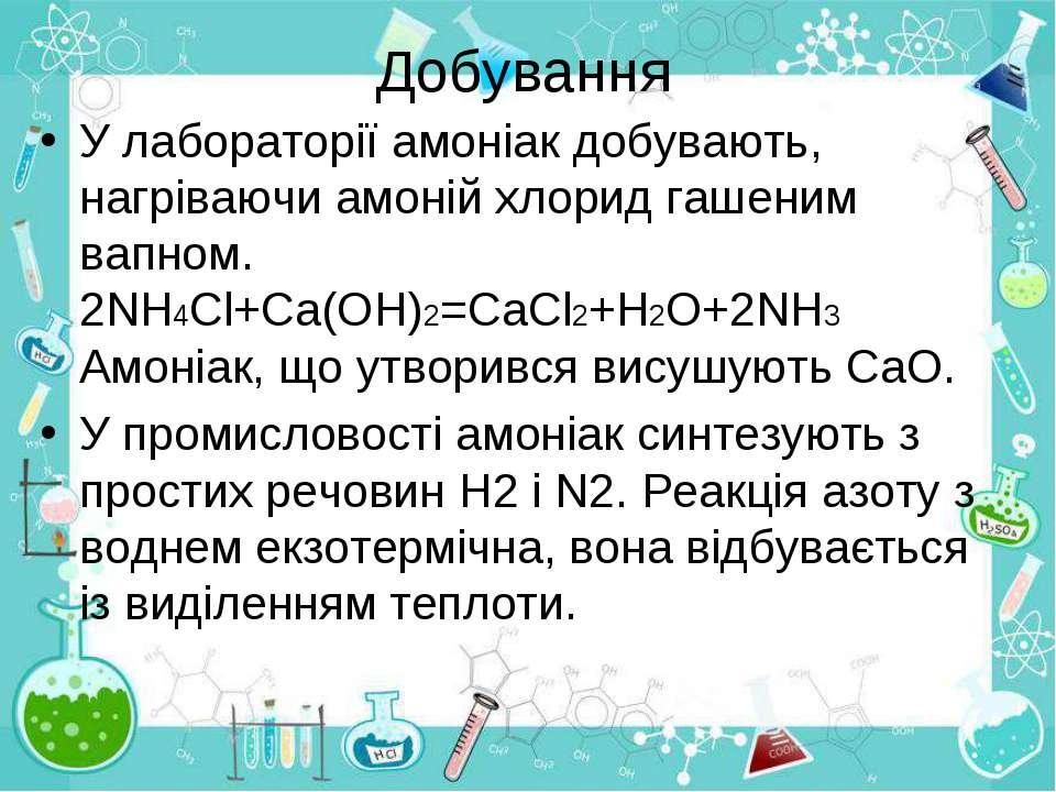 Добування У лабораторії амоніак добувають, нагріваючи амоній хлорид гашеним в...