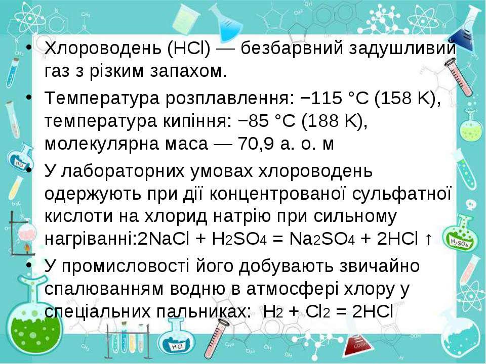 Хлороводень (HCl) — безбарвний задушливий газ з різким запахом. Температура р...
