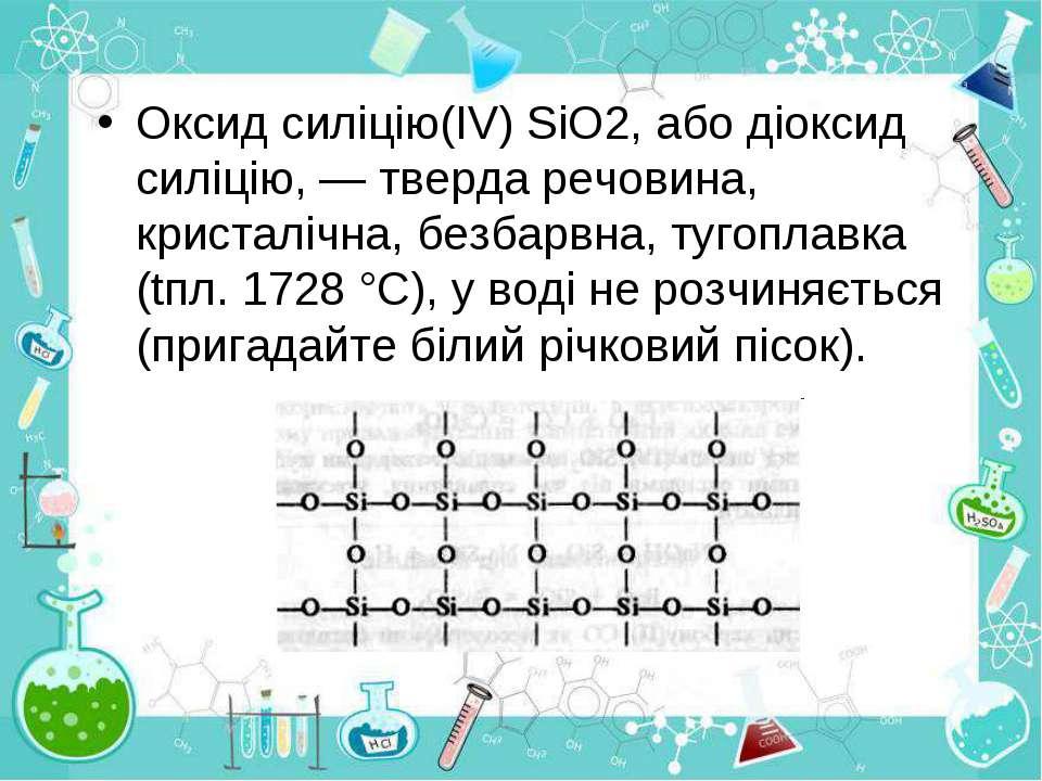 Оксид силіцію(ІV) SiO2, або діоксид силіцію, — тверда речовина, кристалічна, ...