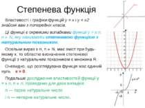 Степенева функція Властивості і графіки функцій y = x і y = x2 знайомі вам з ...