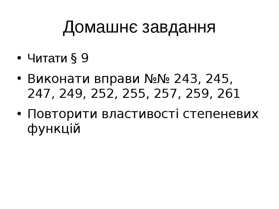 Домашнє завдання Читати § 9 Виконати вправи №№ 243, 245, 247, 249, 252, 255, ...