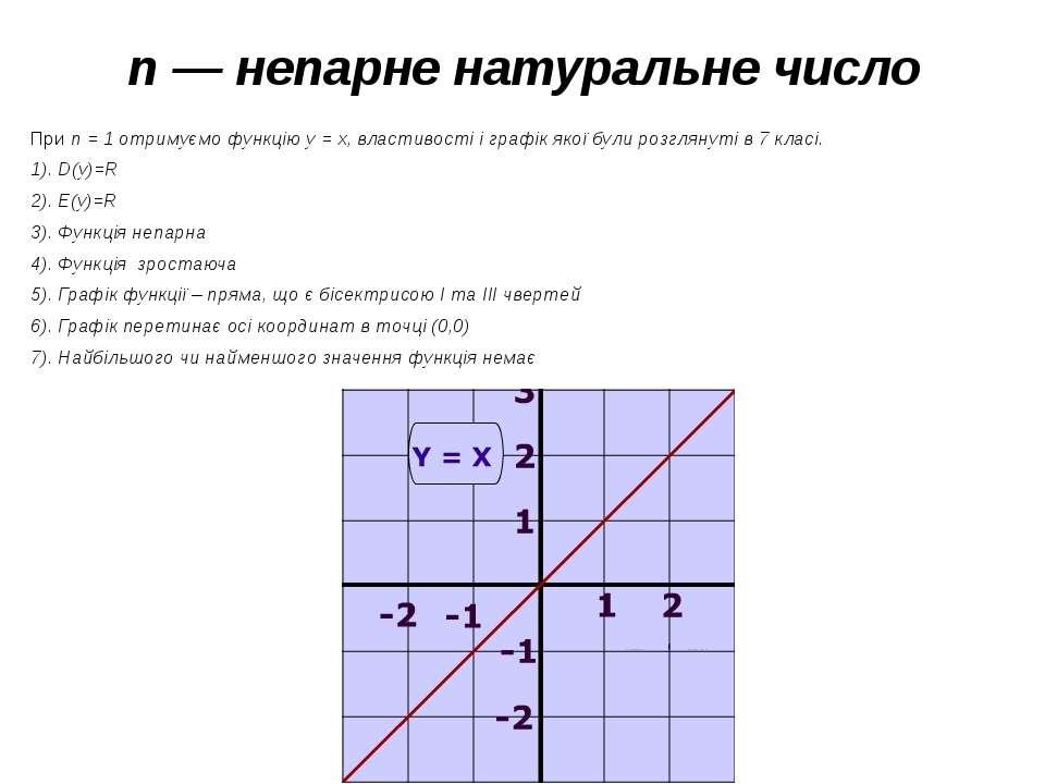 n — непарне натуральне число При n = 1 отримуємо функцію y = x, властивості і...