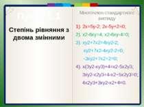 Пункт 6.1 Рівняння, всі члени якого мають однаковий степінь, а вільний член д...