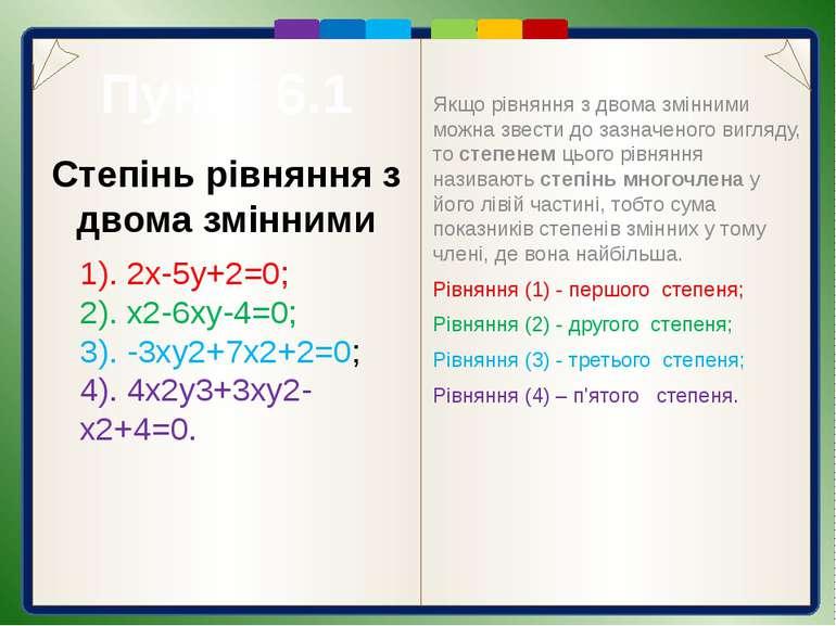 Пункт 6.1 Коефіцієнти a, b, c не можуть дорівнювати нулю одночасно, бо тоді р...