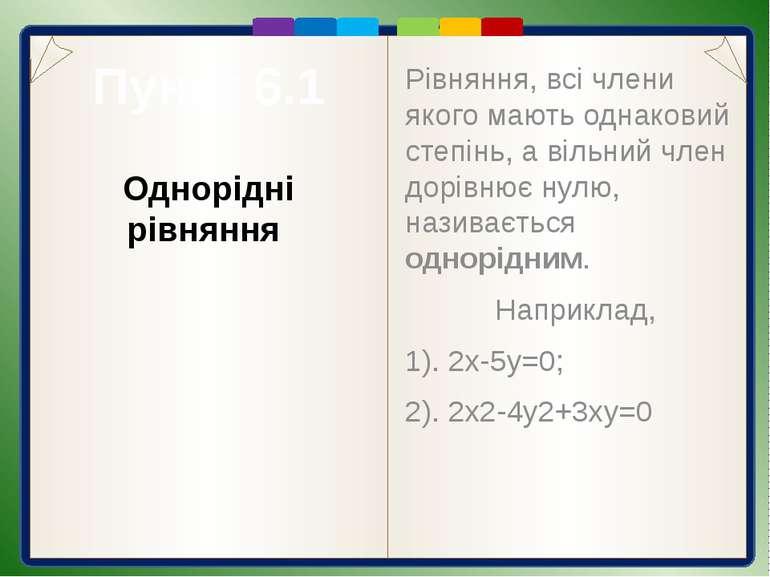 Пункт 6.1 1). 2х2-3ху+4у2=4 2). 5х2-4у2-2х+7у+9=0 3). 6у2+ху-5х2=7 4). х3+3у2...