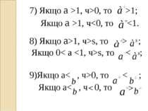 7) Якщо a >1, ч>0, то >1; Якщо a >1, чs, то > ; Якщо 0< a s, то < ; 9)Якщо a<...