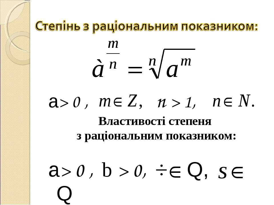 a> 0 , n > 1, Властивості степеня з раціональним показником: a> 0 , b > 0, Q, Q