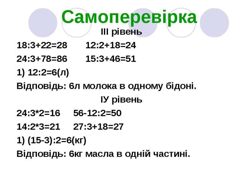 Самоперевірка ІІІ рівень 18:3+22=28 12:2+18=24 24:3+78=86 15:3+46=51 1) 12:2=...
