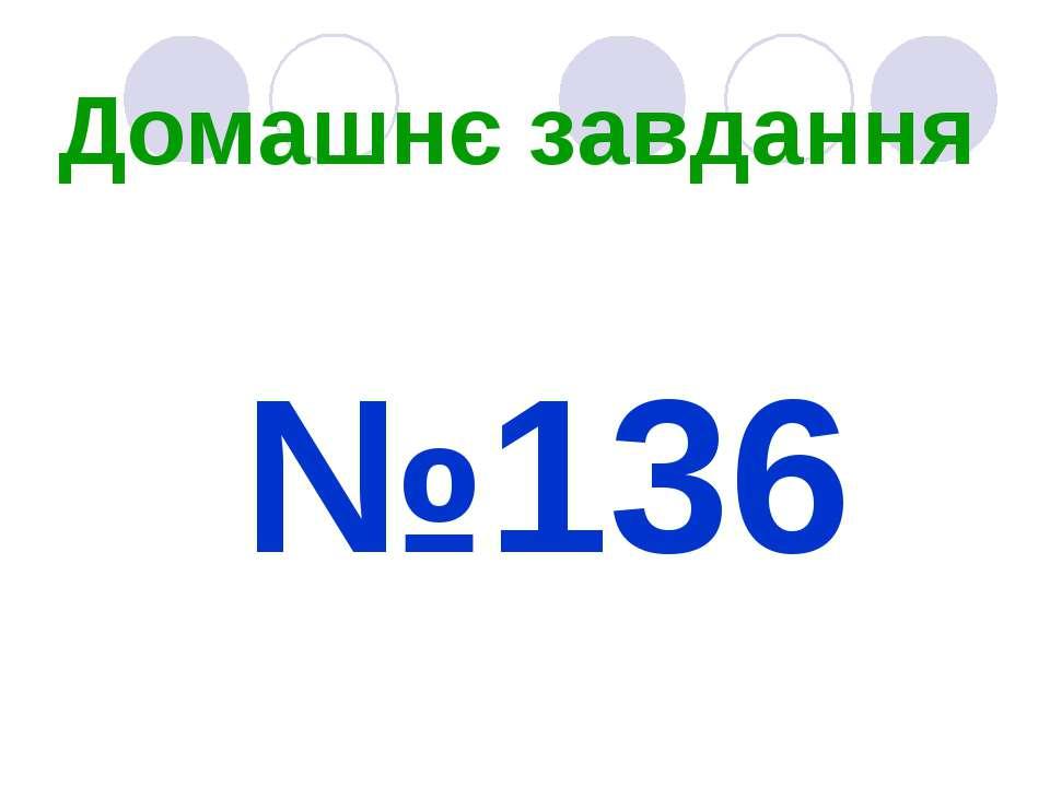 Домашнє завдання №136