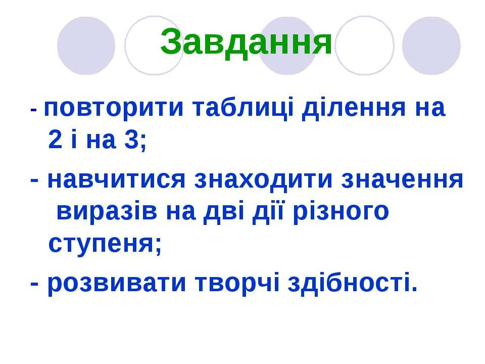 Завдання - повторити таблиці ділення на 2 і на 3; - навчитися знаходити значе...