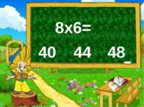 8х6= 40 44 48