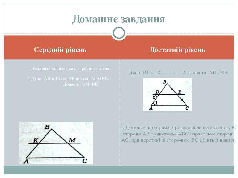 Середній рівень Достатній рівень 1. Розділіть відрізок на сім рівних частин. ...