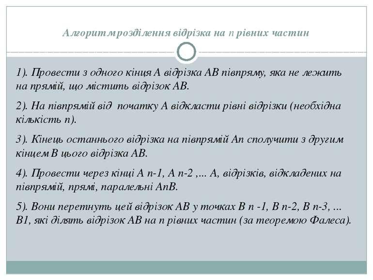 Алгоритм розділення відрізка на n рівних частин 1). Провести з одного кінця А...