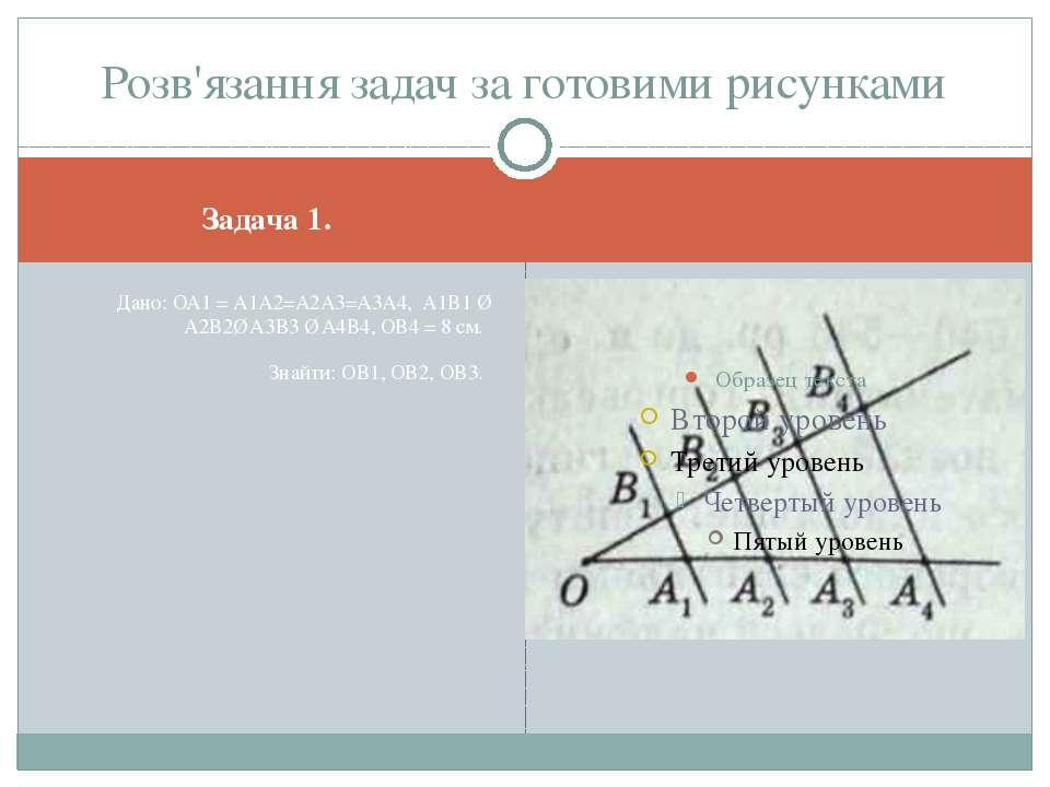Задача 1. Дано: ОА1 = А1А2=А2А3=А3А4, А1В1 ∥ А2В2∥ А3В3 ∥ А4В4, ОВ4 = 8 см. З...