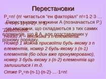 Перестановки Перестановки множини А (позначається Pn) – це множини, що склада...