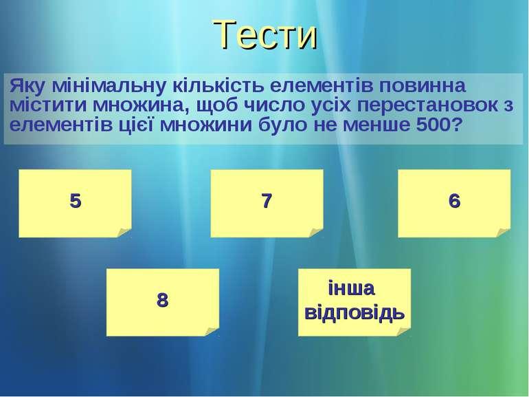 Тести Яку мінімальну кількість елементів повинна містити множина, щоб число у...