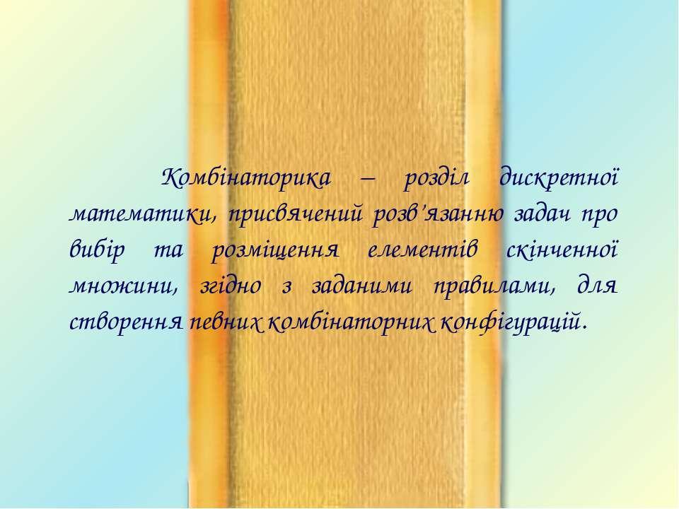 Комбінаторика – розділ дискретної математики, присвячений розв'язанню задач п...