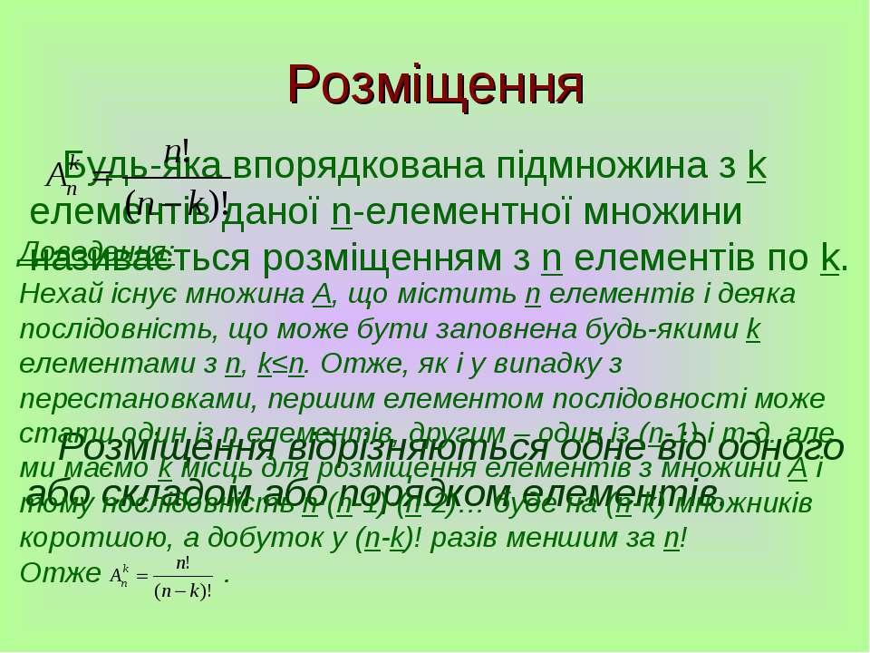 Розміщення Будь-яка впорядкована підмножина з k елементів даної n-елементної ...