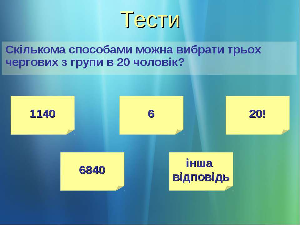 Тести Скількома способами можна вибрати трьох чергових з групи в 20 чоловік? ...