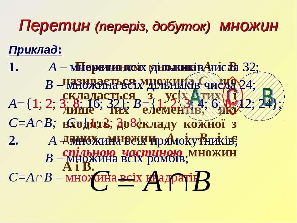 Перетин (переріз, добуток) множин Перетином множин А і В називається множина ...