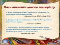 План вивчення нового матеріалу 1.Застосування розподільної властивості множен...