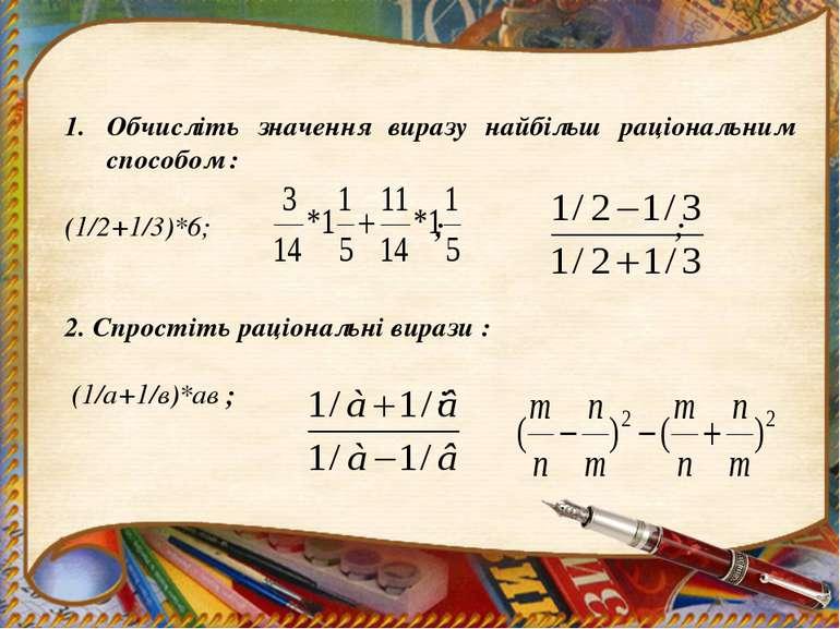 Обчисліть значення виразу найбільш раціональним способом : (1/2+1/3)*6; ; ; 2...
