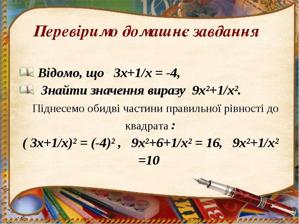 Відомо, що 3х+1/х = -4, Знайти значення виразу 9х²+1/х². Піднесемо обидві час...