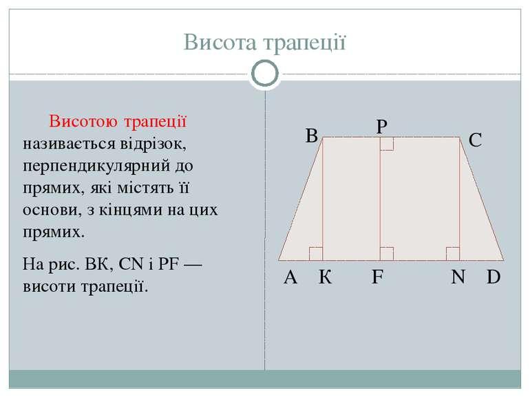 Висота трапеції Висотою трапеції називається відрізок, перпендикулярний до пр...