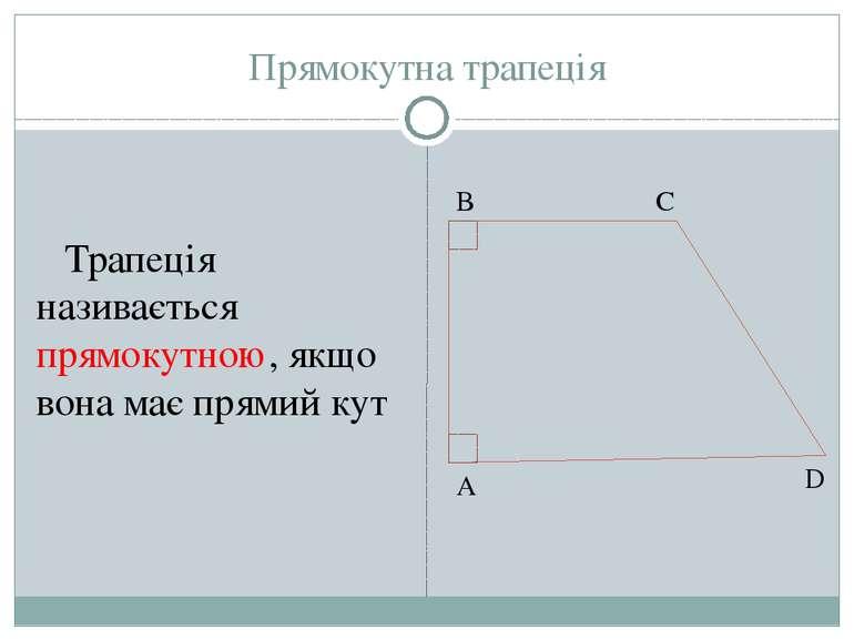 Прямокутна трапеція Трапеція називається прямокутною, якщо вона має прямий ку...