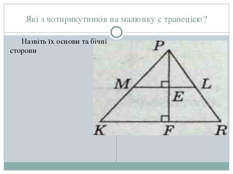 Які з чотирикутників на малюнку є трапецією? Назвіть їх основи та бічні сторони