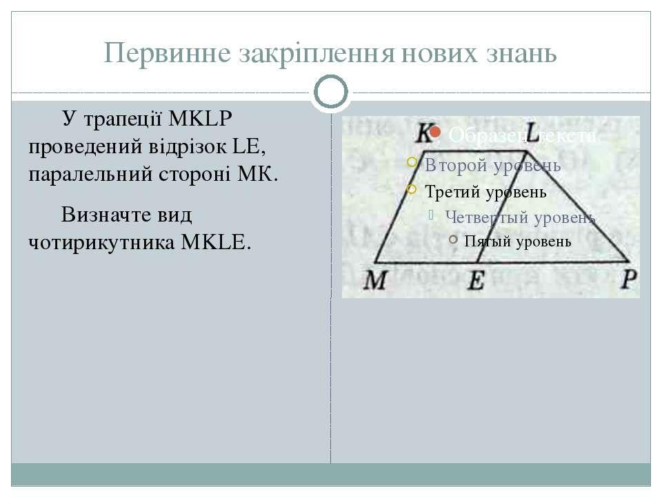 Первинне закріплення нових знань У трапеції MKLP проведений відрізок LE, пара...