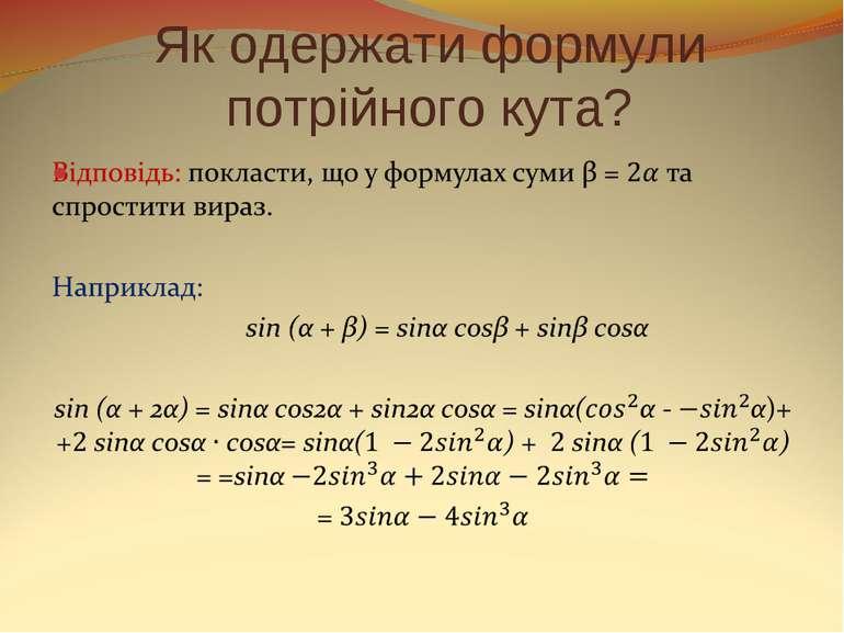 Як одержати формули потрійного кута?