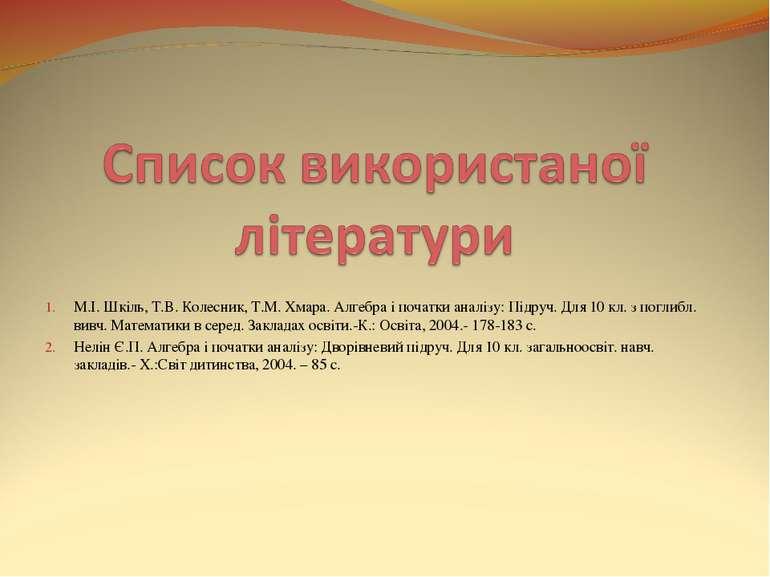 М.І. Шкіль, Т.В. Колесник, Т.М. Хмара. Алгебра і початки аналізу: Підруч. Для...