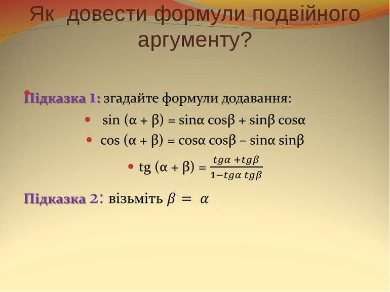 Як довести формули подвійного аргументу?