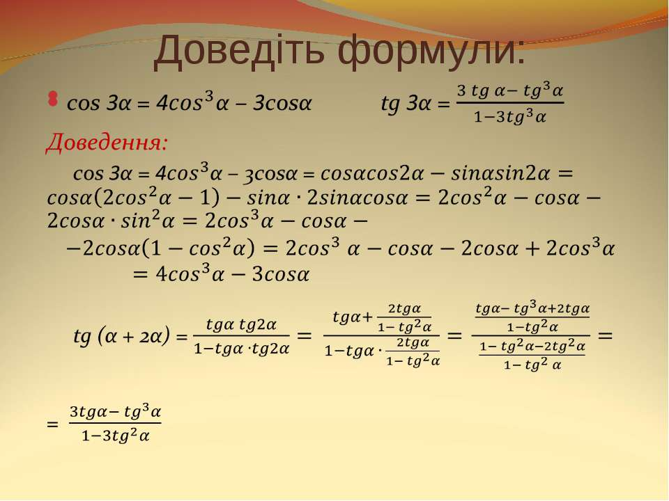 Доведіть формули: