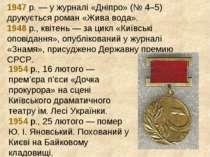 1947 р. — у журналі «Дніпро» (№ 4–5) друкується роман «Жива вода». 1948 р., к...
