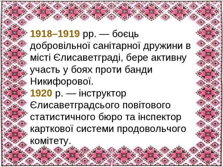 1918–1919 рр. — боєць добровільної санітарної дружини в місті Єлисаветграді, ...