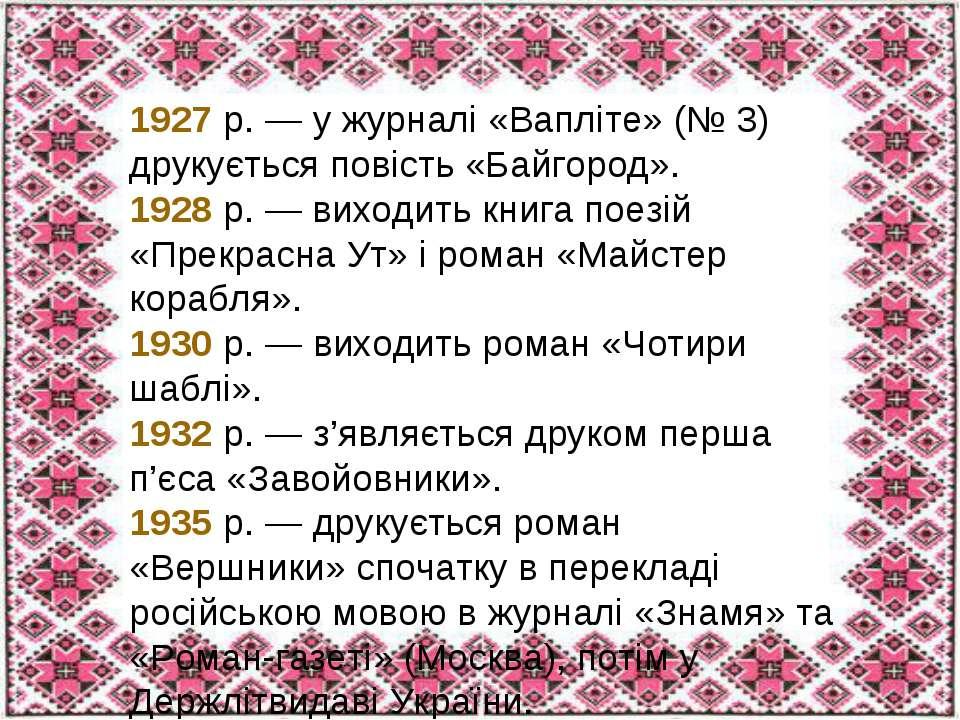 1927 р. — у журналі «Вапліте» (№ 3) друкується повість «Байгород». 1928 р. — ...