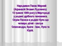 Народився Панас Мирний (Афанасій Якович Рудченко) 13 травня 1849 року в Мирго...